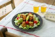 今日の晩ごはん/Today's Food / 夕食の支度がまだならここにあるレシピをぜひ食卓へ。今日はきっと、自慢したくなるような美味しい晩ごはんが作れますよ。