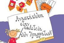Συλλογή e-books/βιβλία on-line / ποικιλία ηλεκτρονικών βιβλίων για την προσχολική ηλικία (και όχι μόνο) καθώς και συνοδευτικού υλικού