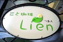 Lien~りあん~のご紹介 / お店の様子をご紹介します。