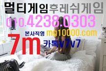 고퀄리티 멀티게임(후레쉬게임)추천인 7m olo.4238.0303 / ◈멀티게임◈후레쉬게임☎o1o.4238.0303◈추천인 7m◈히어로게임◈카톡 v7v7 ◈허니게임◈일레븐게임