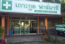 Koh Kood Pharmacy / Impression of Koh Kood Pharmacy @ Koh Kood (Thailand)