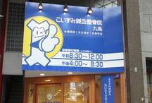 九条 / こいずみ鍼灸整骨院 九条のギャラリーです。 http://shin9.com/branch/kujo