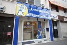 西九条 / こいずみ鍼灸整骨院 西九条のギャラリーです。  http://shin9.com/branch/nishikujo