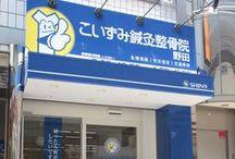 野田 / こいずみ鍼灸整骨院 野田のギャラリーです。  http://shin9.com/branch/noda