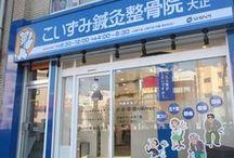 大正 / こいずみ鍼灸整骨院 大正のギャラリーです。 http://shin9.com/branch/taisho