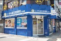 日本橋 / こいずみ鍼灸整骨院 日本橋のギャラリーです。 http://shin9.com/branch/nihonbashi