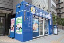 肥後橋 / こいずみ鍼灸整骨院 肥後橋のギャラリーです。 http://shin9.com/branch/higobashi