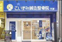 天満 / こいずみ鍼灸整骨院 天満のギャラリーです。 http://shin9.com/branch/tenma
