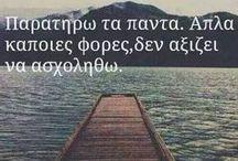 Greek funny wall / GREEK funny