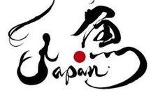 書道 (Calligraphy)