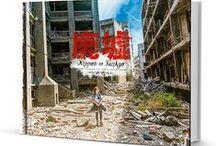 Livre - Nippon no Haikyo / Nippon no Haikyo, vestiges d'un Japon oublié - Jordy Meow | Editions Issekinicho | 29,95 €