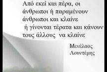 Literature(greek)