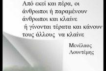Literature(greek)