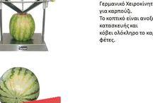 Επεξεργασία Φρούτων Balkan Sec Σκοπελίτης Εξοπλισμός Μαζικής Εστίασης / ΜΗΧΑΝΗΜΑΤΑ ΕΠΕΞΕΡΓΑΣΙΑΣ ΤΡΟΦΙΜΩΝ..ΚΟΠΗΣ-ΤΡΙΒΗΣ-ΑΦΑΙΡΕΣΗΣ ΚΟΥΚΟΥΤΣΙΩΝ ΠΛΗΡΟΦΟΡΙΕΣ 6936707893
