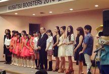 草津BOOSTERS! / 滋賀・草津をPRする集団、草津BOOSTERSになりました! http://www.civicpride-kusatsu.net/boosters/