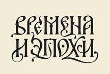 Сalligraphy / Christianity, Orthodoxy, Crosses
