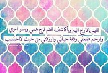 ♥ بالعربي احلى ♥ / by Hana