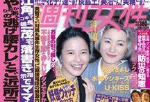 毎週火曜日発売です!週刊女性 / 日本で一番最初に刊行された女性週刊誌「週刊女性」の表紙画像です。芸能、実用から占い、マネー、コミックなど、さまざまなコンテンツを毎週用意しています。画像は2014年3月以降ですが希望があればバックナンバーもスキャンしてアップします。