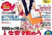 働く主婦を応援します!CHANTO / 6月に創刊した月刊誌「CHANTO」の表紙画像です。毎月7日発売。一緒に雑誌を作ってくれる読者「CHAN友」募集中です。 chanto.net.jp