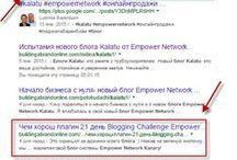 Empower Network KALATU / Самое интересное о том как при помощи  маркетинговой блог системы KALATU, можно продвигать свой бизнес в интернете.