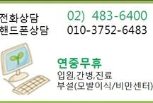 병원안내,Hospital Info