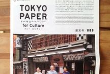 Free paper, flyer like a news paper | 新聞紙のようなデザインのフリーペーパー・フライヤー / 新聞紙の様なデザインのフリーペーパーフライヤー