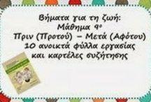 """Bimata gia tin zoi  / Δραστηριότητες και υλικο για το πρόγραμμα """"Βήματα για τη ζωή"""""""