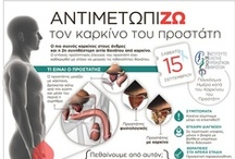 Greek Infographics / Ελληνικά infographic που αφορούν την υγεία