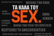 Τα καλά του sex / Σεξουαλική Επαφή. Ένα πολύτιμο μυστικό υγείας