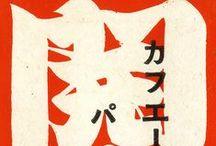 日本のマッチ箱のラベル / Japanese vintage matchbook label art (cats, drinks and women)