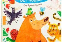 Книги для детей и родителей / Обзор детских книг и книг для родителей о воспитании детей