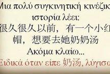 Quotes / Greek humor!