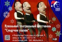 Театральная жизнь в Музее кукол