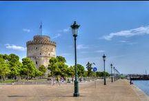 Προορισμοί: Μακεδονία / Προσφορές ξενοδοχείων στην Μακεδονία!