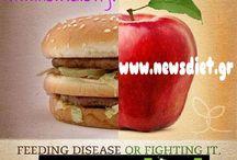Είμαστε, ό,τι τρώμε / Διατροφή Υγεία Diet