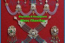 κοσμηματα παραδοση -Ν.Πλακίδας -Traditional Costumes / kosmhmata -Foresies Φορεσιες & κοσμηματα