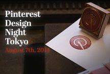 Pinterest Design Night Tokyo / Pinterest の共同創業者であり、Chief Creative Officer である Evan Sharp と、デザインマネージャーである Everett Katigbak の来日を記念して、日本のデザインコミュニティの皆さんとインスピレーション溢れる夜を過ごしました!