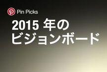 ビジョンボード 2015 / www.pinterest.com/pinpicks/jp/vision-board/  ピナーの皆さんのビジョンボードより、素敵な目標をピンしています。是非参考にして、ビジョンボードを作ってみてくださいね。