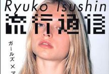 Graphic Design / by esu kobayashi