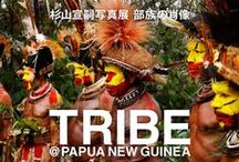 Papua New Guinea by Nobutsugu Sugiyama / 部族の肖像 杉山宣嗣写真展 TRIBE@PAPUA NEW GUINEA 開催します!! 5060万画素のEOS5DsRを使った、人物写真だけの写真展は初めてだそうです。 詳細は特設サイトで.... http://nsp-jp.com/tribe