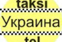 Такси Украина / Контакты такси на Украине