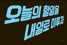 Han-gul Typography / Han-gul, typography, asia, korea