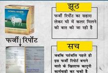 Conspiracy against Patanjali Ayurved