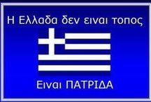 GREECE-ΕΛΛΑΔΑ