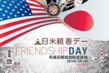 2015 Friendship Day Air Show / Friendship Day is MCAS Iwakuni's largest event of the year. Join us as we spend the day painting the sky and  and creating lasting bonds of camaraderie.