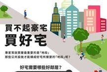 Infographics / About the trends in Taiwan