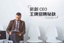 Initial Public Offerings / 新創/IPO
