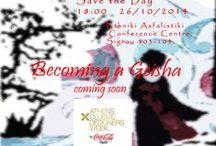 Becoming a Geisha - Lena Lada fashion designer -AXDW Athens fashion week -SS2015 / Becoming aGeisha -SS 2015