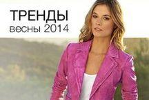 Тренды весны 2014 / Самые стильные тренды весеннего сезона 2014 года - только в QUELLE!