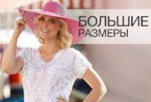 Большие размеры / Каталог для стильных девушек с роскошными формами. Модные фасоны и сочные цветовые решения моделей не позволят Вам остаться незамеченной! Будьте яркими этой весной с новым каталогом QUELLE!